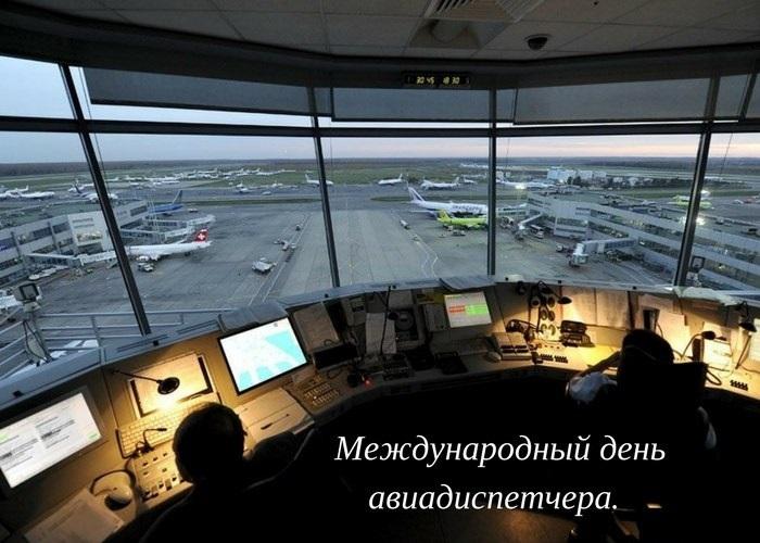 20 октября Международный день авиадиспетчера 22 032 016