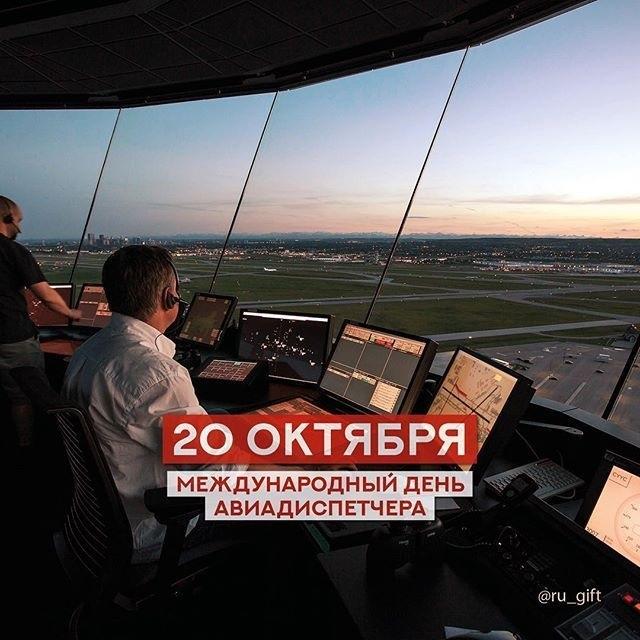 20 октября Международный день авиадиспетчера 22 032 017