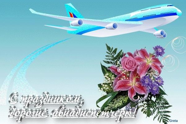 20 октября Международный день авиадиспетчера 22 032 019