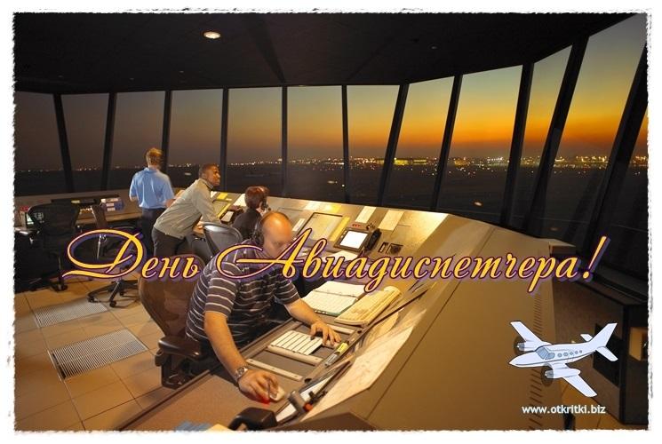 20 октября Международный день авиадиспетчера 22 032 021