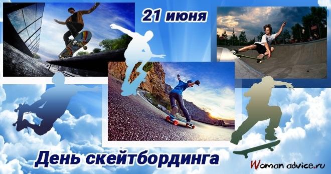 21 июня Международный день скейтбординга 019