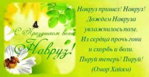 21 марта Международный день Навруз, Наурыз, Новруз байрам 008