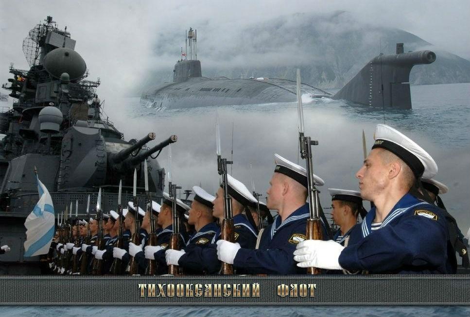 Открытка с праздником тихоокеанского флота, доброй