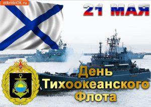 21 мая День Тихоокеанского флота 016