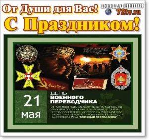 21 мая День военного переводчика 005