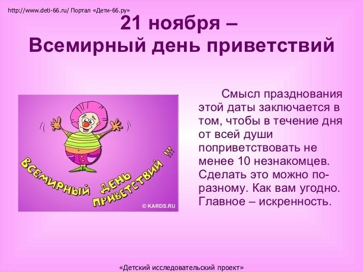 День приветствий картинки для детей