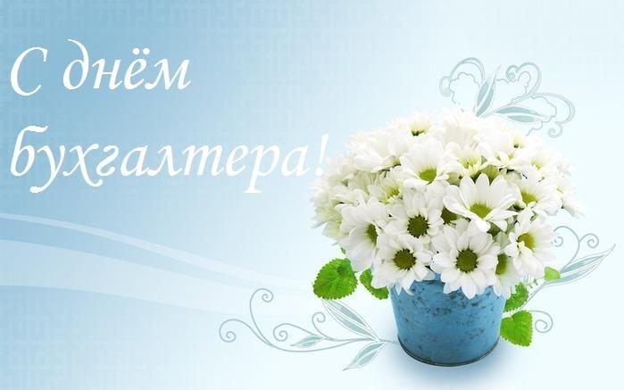 21 ноября День бухгалтера России 24 035 001