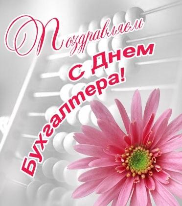 21 ноября День бухгалтера России 24 035 002