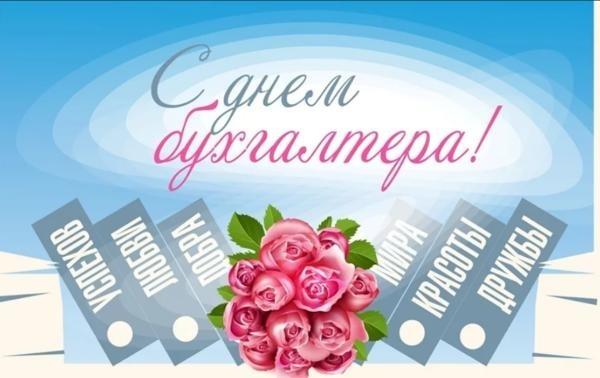 21 ноября День бухгалтера России 24 035 003