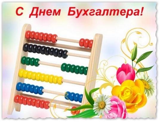 21 ноября День бухгалтера России 24 035 004