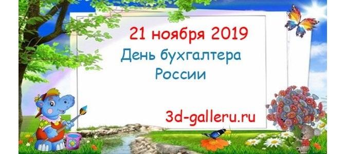 21 ноября День бухгалтера России 24 035 005