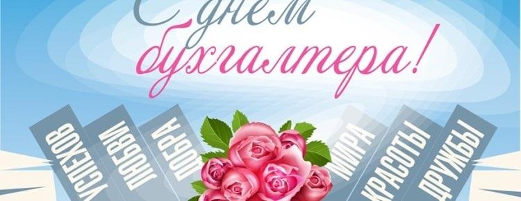 21 ноября День бухгалтера России 24 035 006