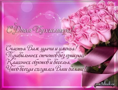 21 ноября День бухгалтера России 24 035 007