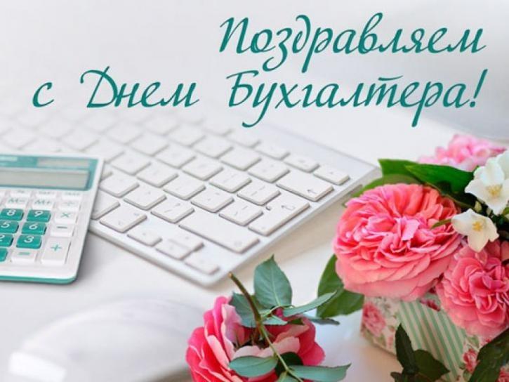 21 ноября День бухгалтера России 24 035 008