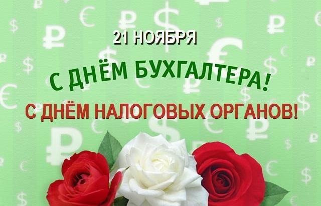 21 ноября День бухгалтера России 24 035 009