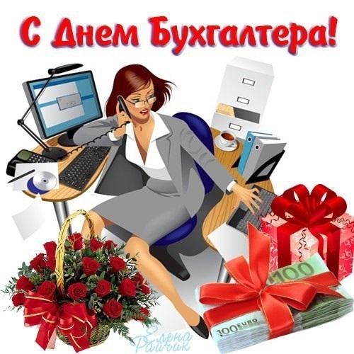 21 ноября День бухгалтера России 24 035 010