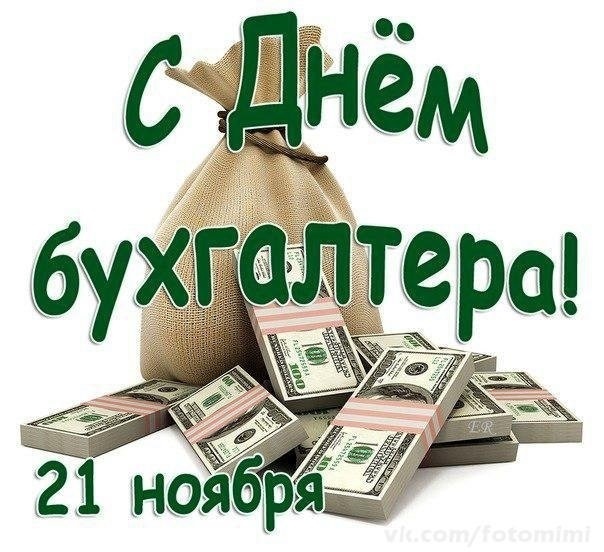 21 ноября День бухгалтера России 24 035 011