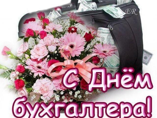 21 ноября День бухгалтера России 24 035 012