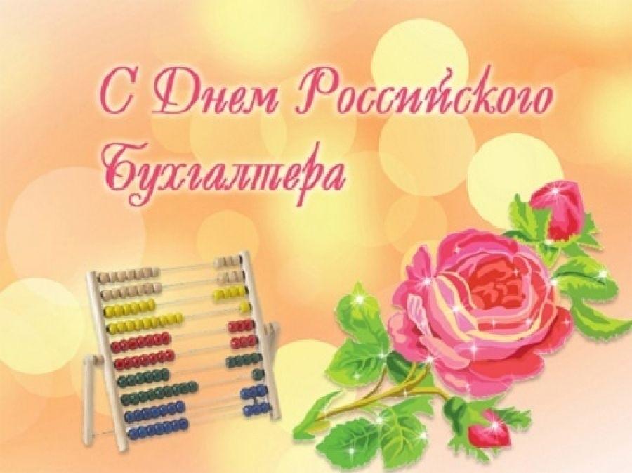 21 ноября День бухгалтера России 24 035 013