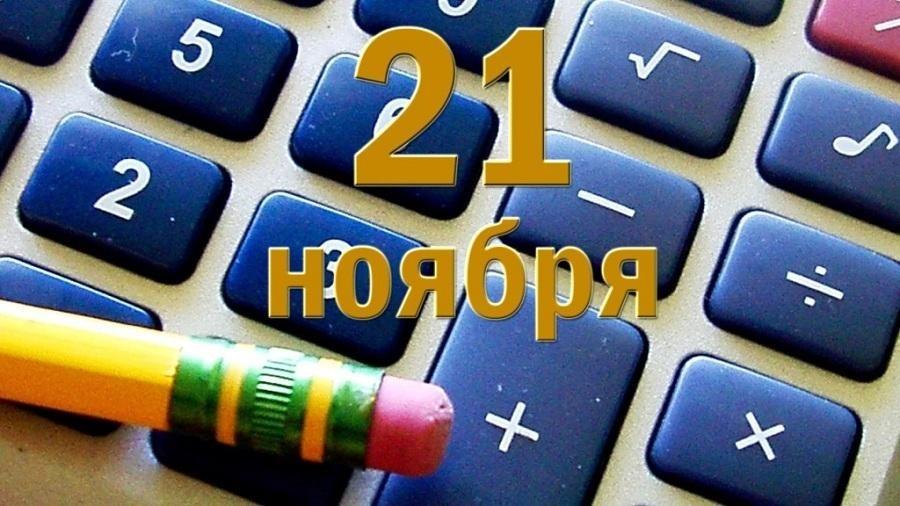21 ноября День бухгалтера России 24 035 016