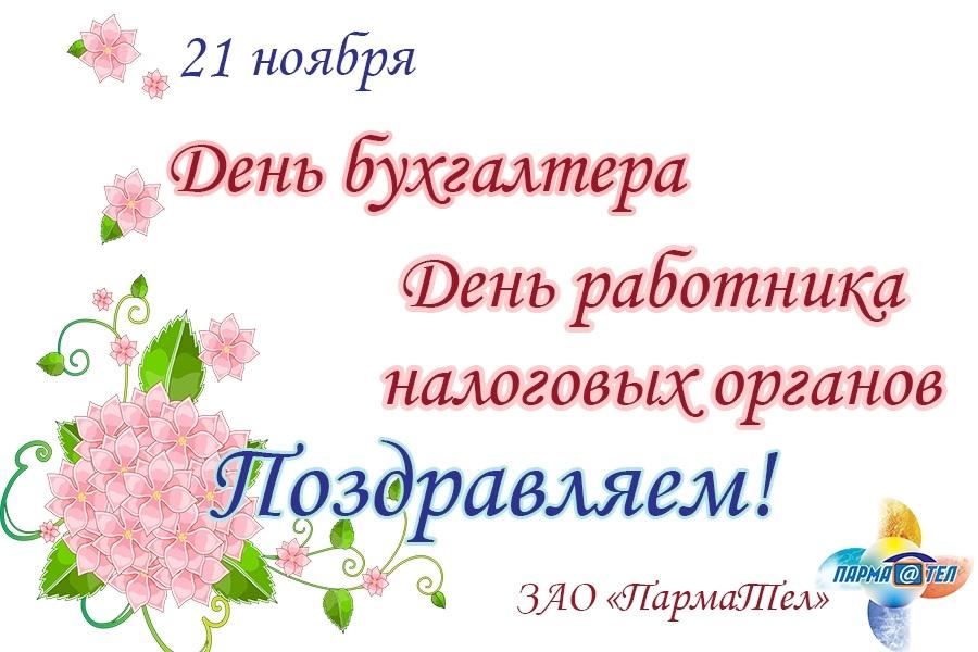 21 ноября День бухгалтера России 24 035 017