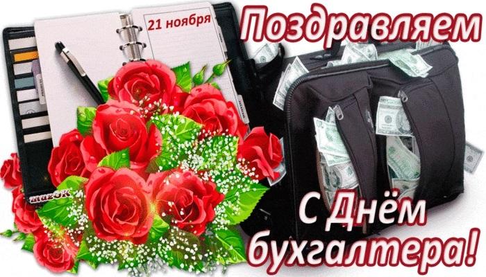 21 ноября День бухгалтера России 24 035 019