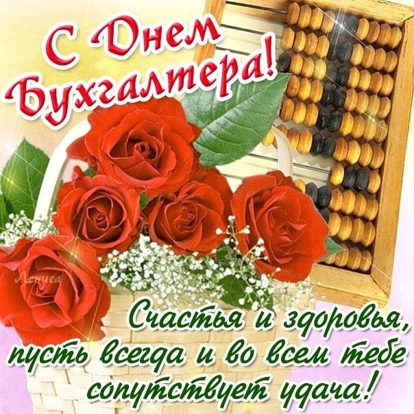21 ноября День бухгалтера России 24 035 020