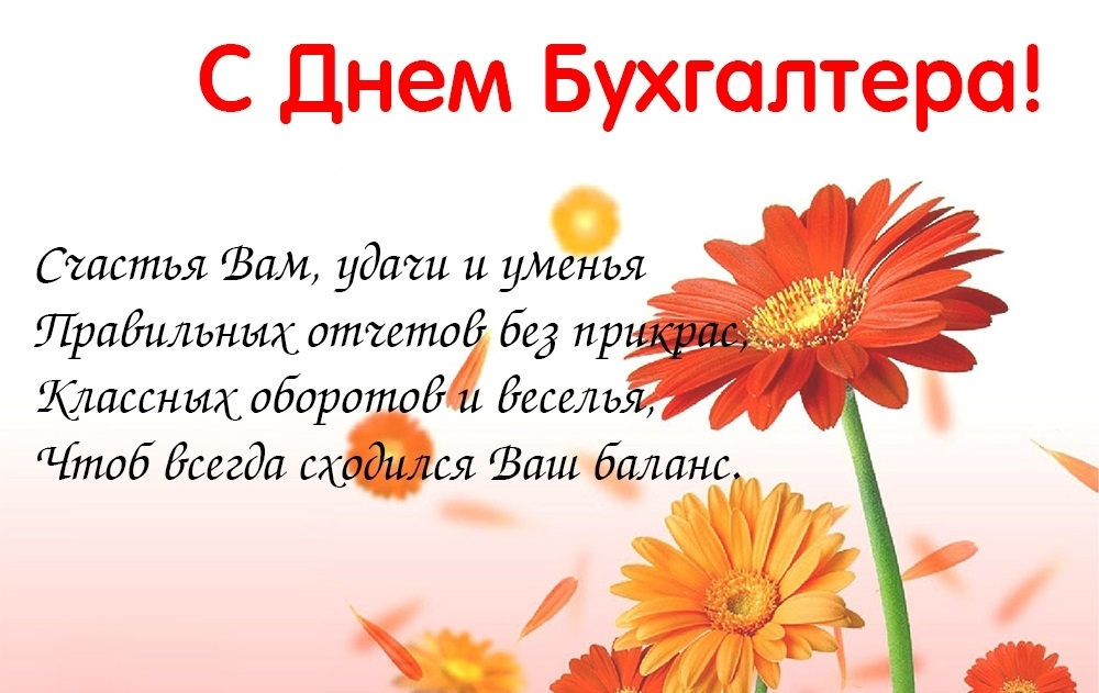 21 ноября День бухгалтера России 24 035 021