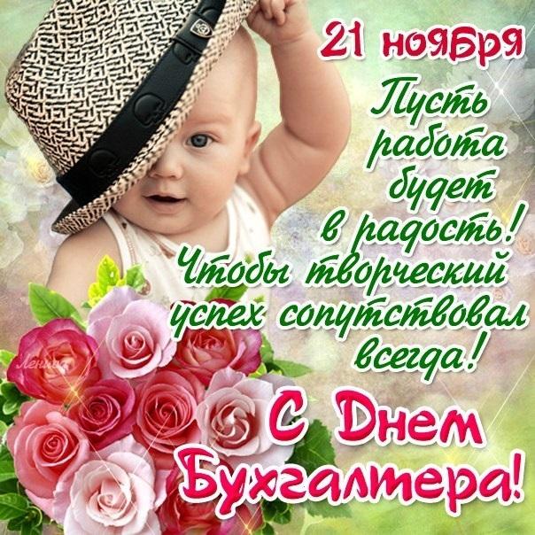 21 ноября День бухгалтера России 24 035 022