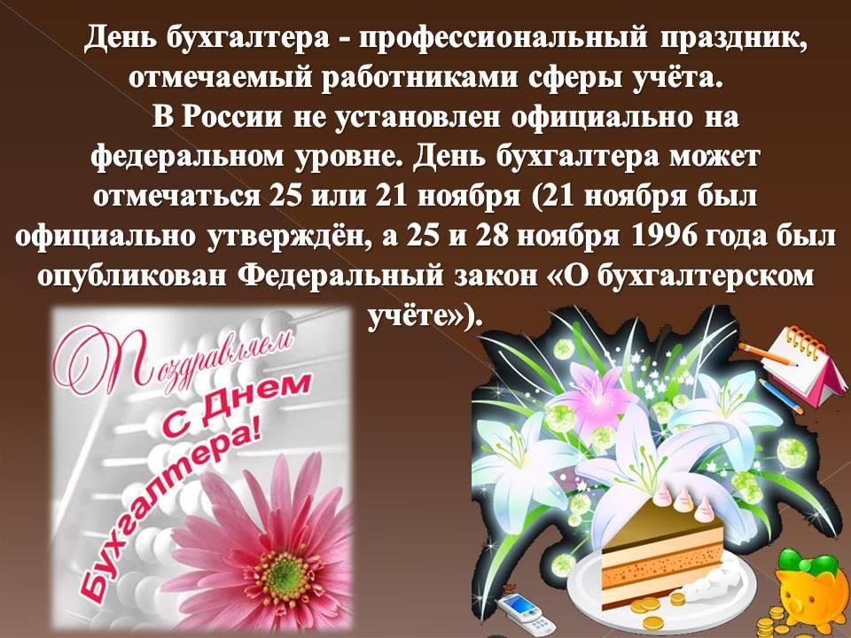 21 ноября День бухгалтера России 24 035 023