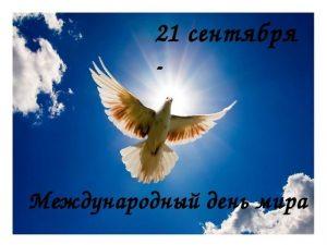 21 сентября Международный день мира 010