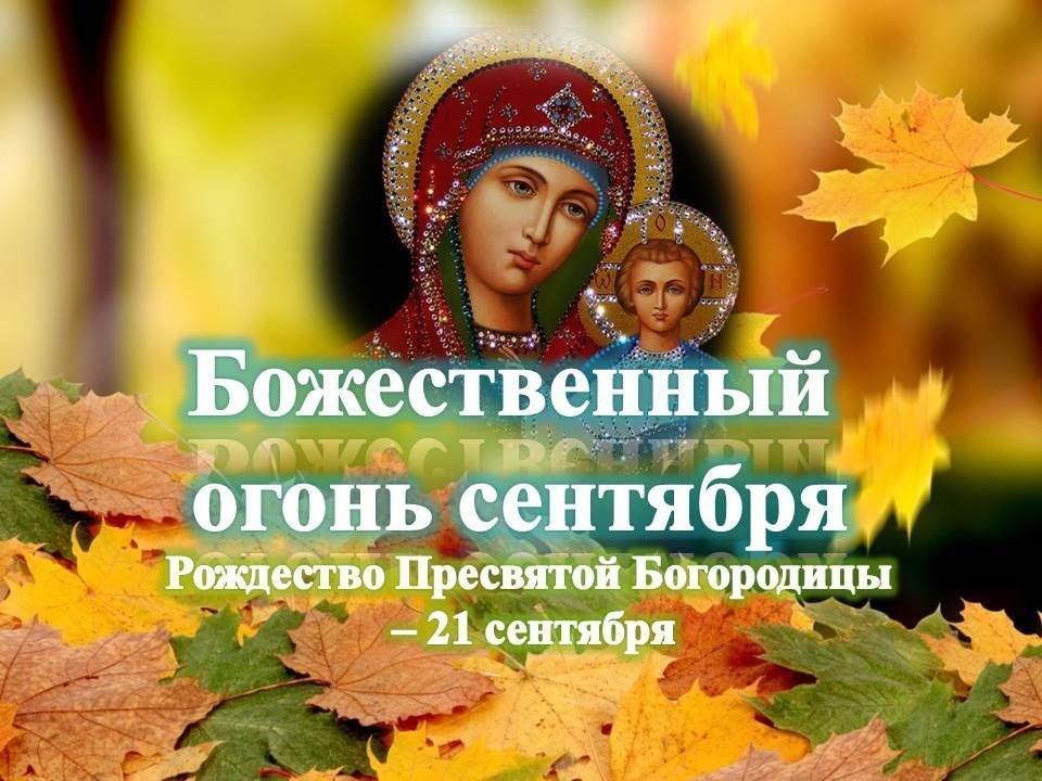 Праздник богородицы картинки 21 сентября