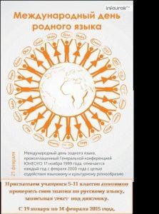 21 января Международный день родного языка 008