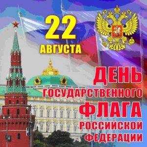 22 августа День государственного флага РФ 016