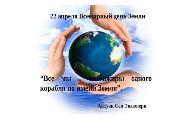 22 апреля Международный день Земли 002
