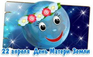 22 апреля Международный день Земли 004