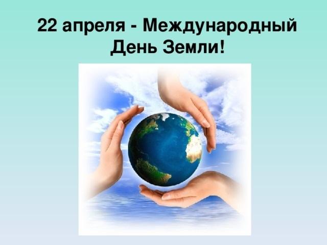 22 апреля Международный день Земли 005