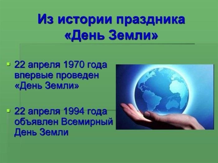 22 апреля Международный день Земли 006