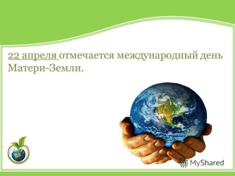 22 апреля Международный день Земли 007