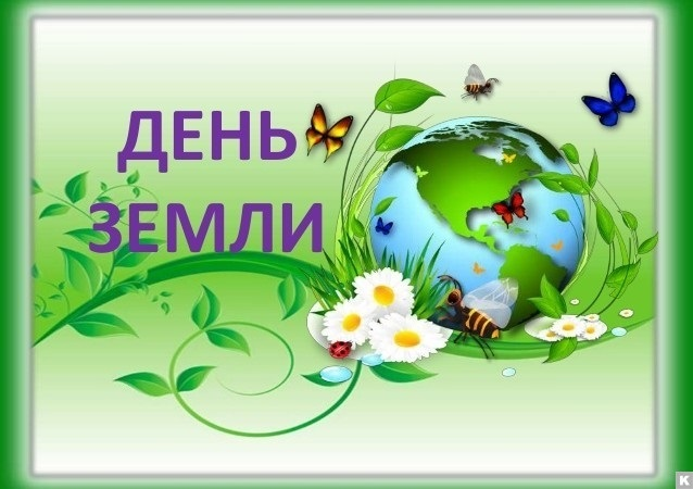 22 апреля Международный день Земли 010