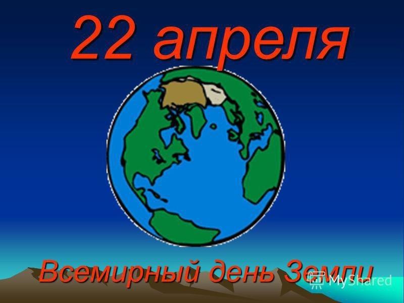 22 апреля Международный день Земли 011