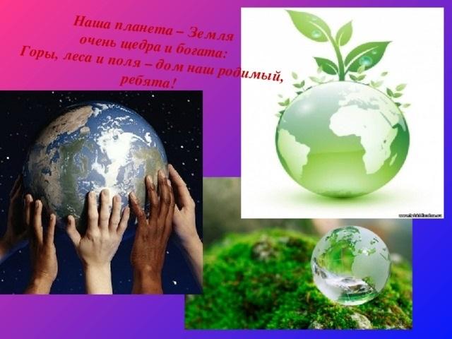22 апреля Международный день Земли 012