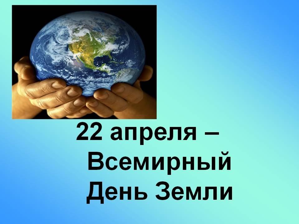 22 апреля Международный день Земли 014