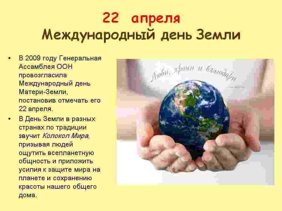 22 апреля Международный день Земли 015