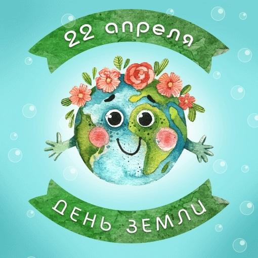 22 апреля Международный день Земли 018