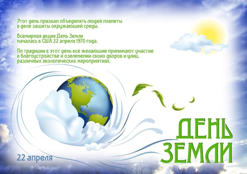 22 апреля Международный день Земли 019