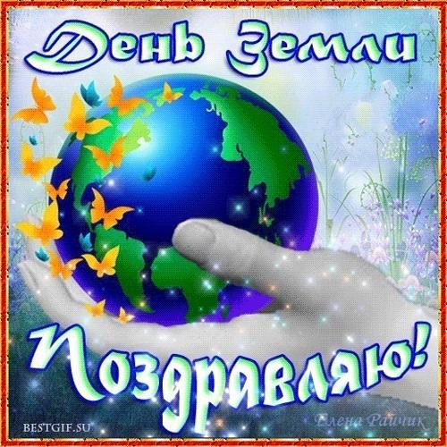22 апреля Международный день Земли 020