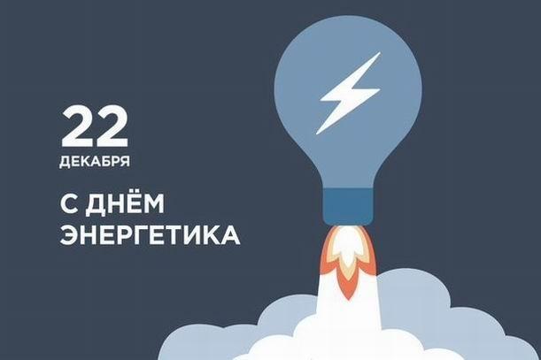 22 декабря День энергетика 23 12 002