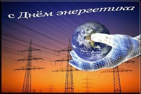 22 декабря День энергетика 23 12 006
