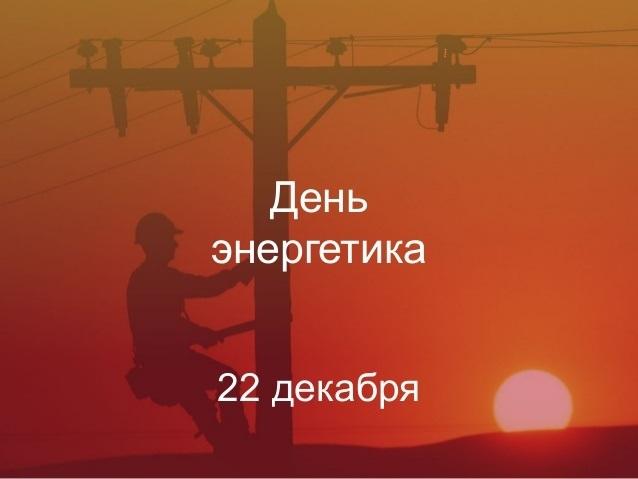 22 декабря День энергетика 23 12 007